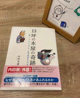 努力の人、信念の人といえば、この女性!隆祥館書店の「二村和子」さん
