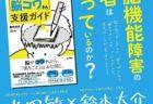 上田敏先生×鈴木大介氏の対談!#無くそう未診断・無支援・失職&二次障害