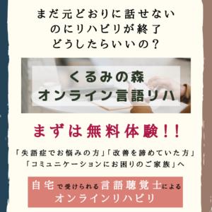 くるみの森オンライン言語リハ